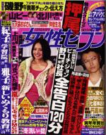2009年12月号 女性セブン