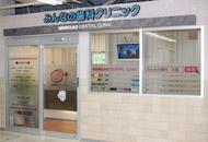 みんなの歯科クリニック藤沢・辻堂