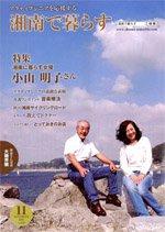 2010年11月号 湘南で暮らす