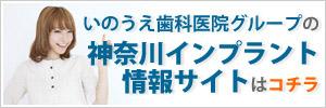 神奈川インプラント情報サイト